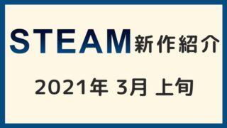 steam新作紹介3月上旬