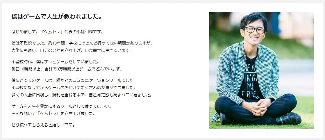 『ゲムトレ』代表の小幡和輝