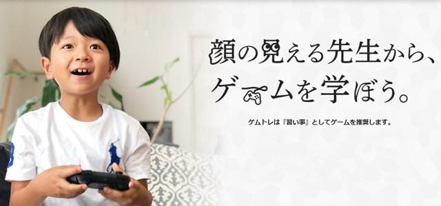 日本初のゲームのオンライン家庭教師