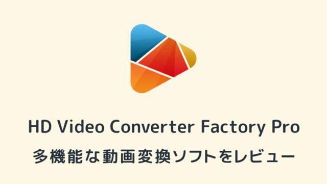 HD Video Converter Factory Proレビュー