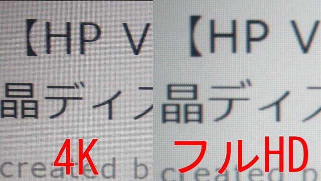 HP V28 4K文字比