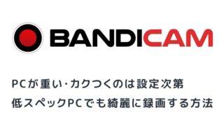 bandicamは設定次第