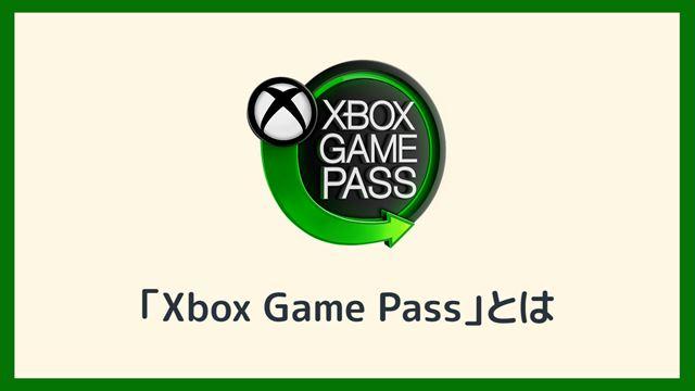 「Xbox Game Pass」とは