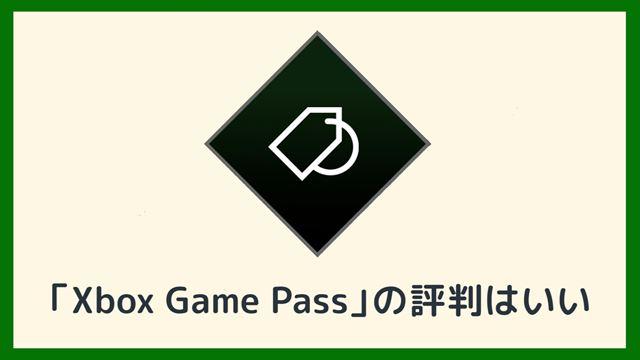 Xbox Game Pass評判