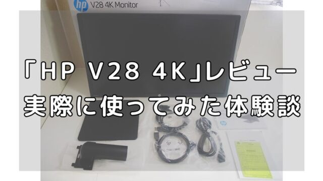 HP V28 4Kレビュー