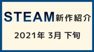 steam新作紹介3月下旬
