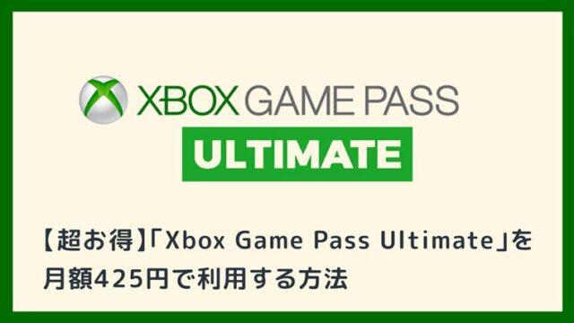 【超お得】月額1,100円の「Xbox Game Pass Ultimate」を月額425円にする方法