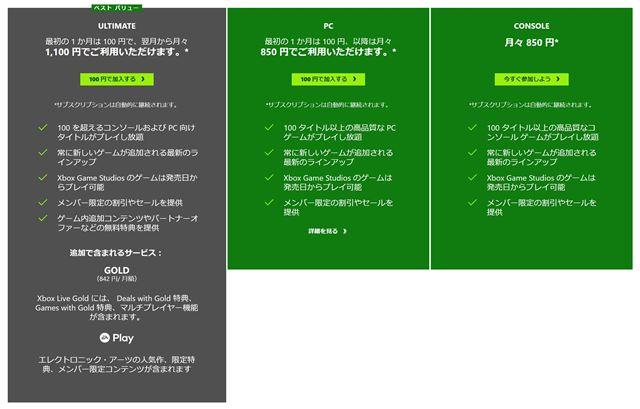 Xbox Game Pass価格