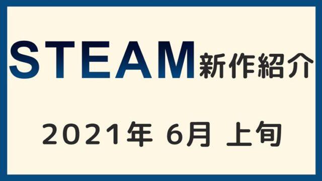 2021年6月上旬steam新作紹介