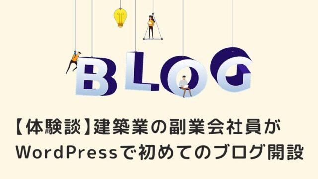 【体験談】Youtubeで副業してる会社員がWordPressで初めてのブログ開設