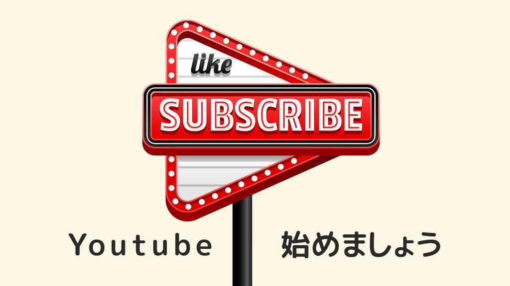 Youtubeを始めましょう