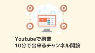 Youtubeで副業の始め方忙しい会社員でも簡単10分で出来るチャンネル開設と設定方法