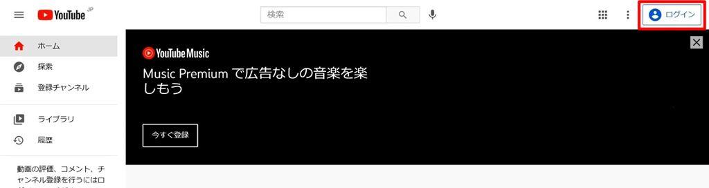 Youtubeアカウントにログイン