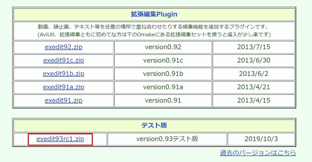 s-拡張編集PluginDL