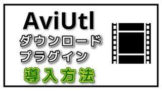 s-1.AviUtlのダウンロードから導入設定