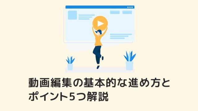 Youtubeで副業会社員でも出来る動画編集の基本的な進め方とポイント5つ解説