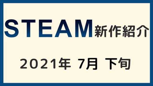 steam7月下旬新作紹介