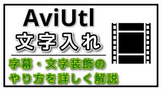 AviUtlで文字を入れる方法(字幕/テキスト)文字装飾のやり方も解説!