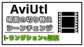 AviUtlでオシャレにカッコ良く場面の切り替え(トランジション)をする方法