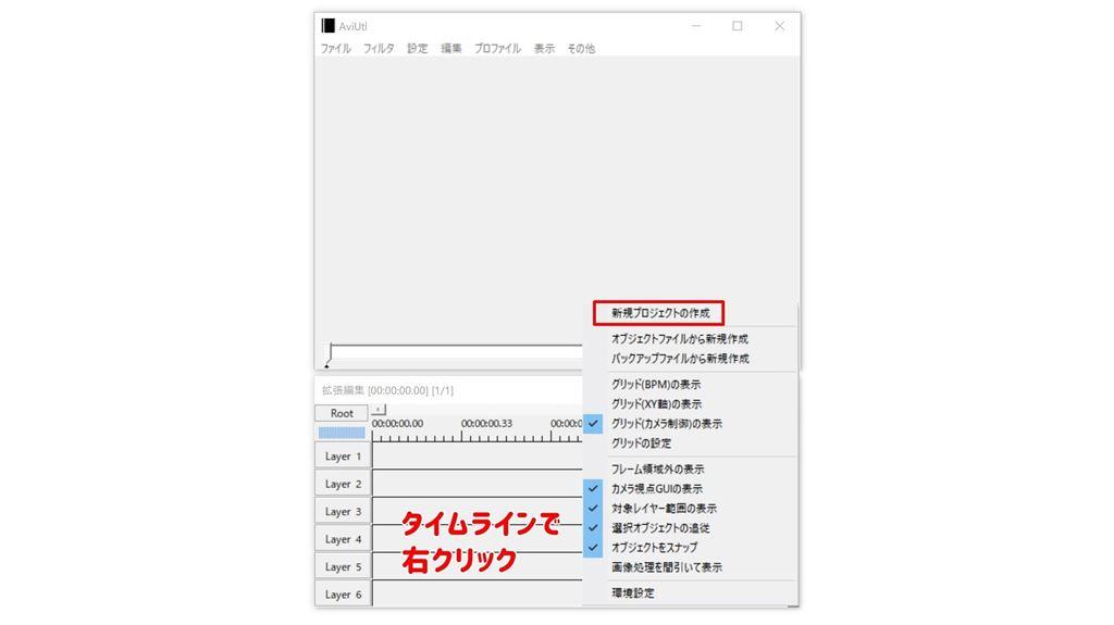 s-タイムラインから新規作成
