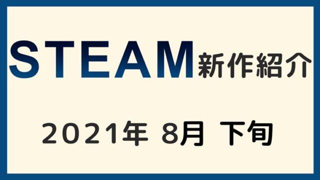 steam新作紹介8月下旬