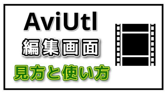 s-3.AviUtlの編集画面の見方や機能を初心者向けに徹底解説!