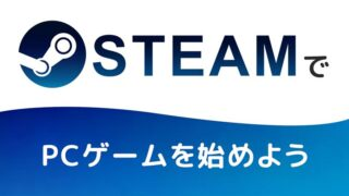 SteamでPCゲームを始めよう