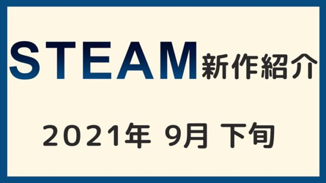 steam新作9月上旬