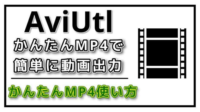 AviUtlで「かんたんmp4」を使って出力するやり方!YouTube用の画質設定を解説!